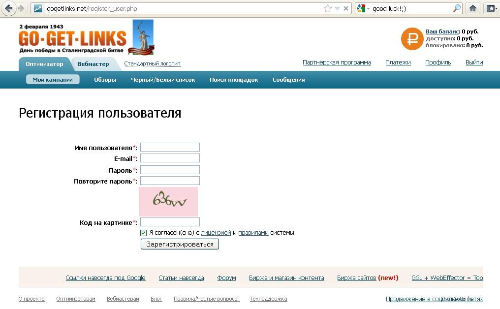 Регистрация на Gogetlinks.net