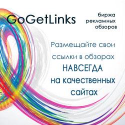 Обзор биржи GoGetLinks.net